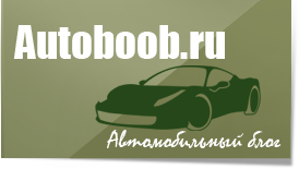 autoboob — автомобили
