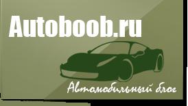autoboob — автомобили